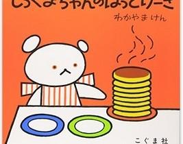 こぐまちゃんのホットケーキ