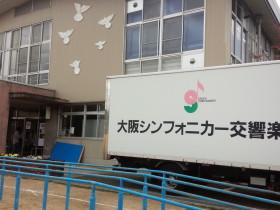大阪交響楽団小学校へ