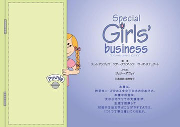 special Girls'