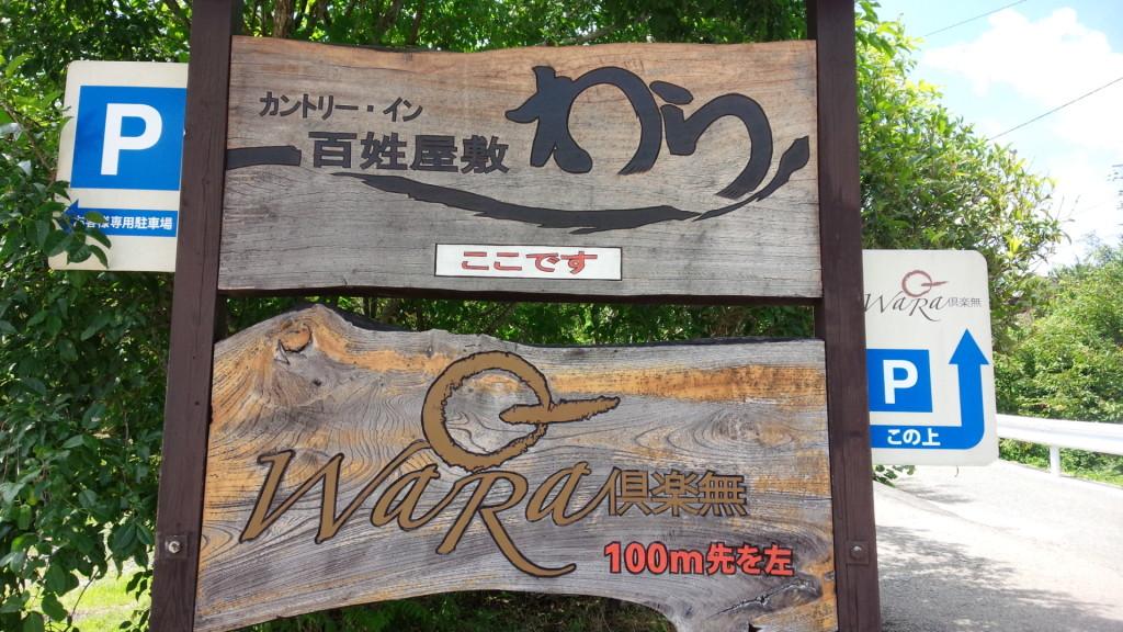 hyakusyoyashiki-wara
