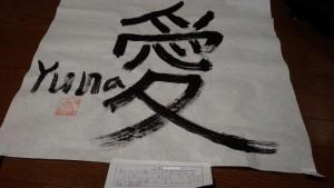 watashiwa-ai
