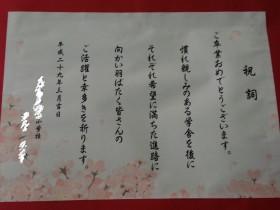 sotugyo-syukuji