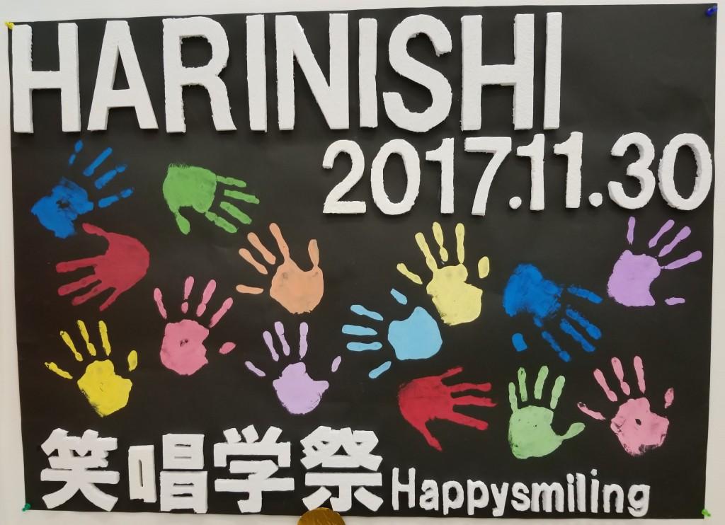 harinishi1