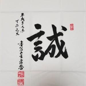enkyoji14