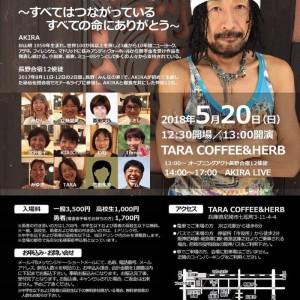 akira0520-6
