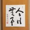 kyobuji